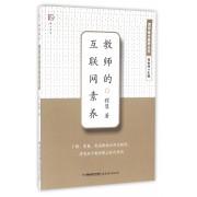教师的互联网素养/教师基本素养丛书/梦山书系