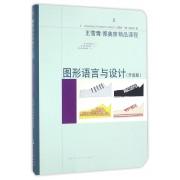 图形语言与设计(升级版王雪青\郑美京精品课程)