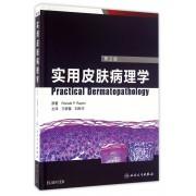 实用皮肤病理学(第2版)(精)