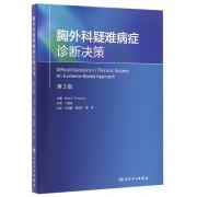 胸外科疑难病症诊断决策(第3版)