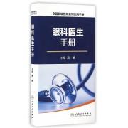 眼科医生手册/全国县级医院系列实用手册