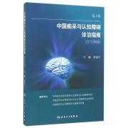 中国痴呆与认知障碍诊治指南(第2版2015年版)