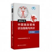 2016版中国脑血管病诊治指南与共识(手册版)