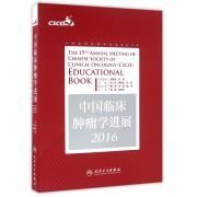 中国临床肿瘤学进展(2016)