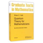数学家用的量子理论(英文版)