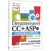 Dreamweaver CC+ASP动态网站建设与典型实例