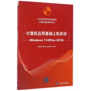 计算机应用基础上机实训(Windows7+Office2010 21世纪高职高专规划教材)/计算机基础教育系列