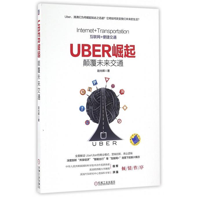 UBER崛起(颠覆未来交通)