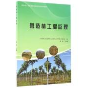 营造林工程监理(营造林工程监理职业技能培训系列教材)