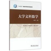 大学文科数学(十三五普通高等教育规划教材)
