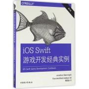 iOS Swift游戏开发经典实例(第2版)