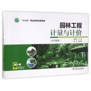 园林工程计量与计价(附习题册十三五职业教育规划教材)