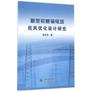 新型窄基输电塔抗风优化设计研究