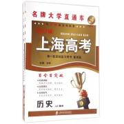 历史(2017版第1轮系统复习用书)/上海高考