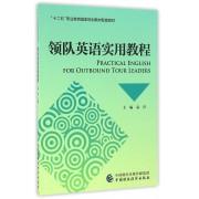 领队英语实用教程(十二五职业教育国家规划教材配套教材)