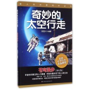 奇妙的太空行走(苍穹漫步修订版)/载人航天新知识丛书