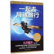 一起去月球旅行(九天揽月修订版)/载人航天新知识丛书