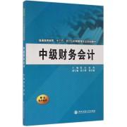 中级财务会计(普通高等教育十三五会计与财务管理专业规划教材)