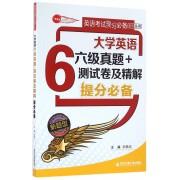 大学英语六级真题+测试卷及精解提分必备(新题型)/英语考试提分必备系列丛书