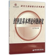 经济法基本理论问题研究(研究生创新教育系列教材)