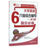 大学英语六级综合辅导一本通提分必备(新题型)/英语考试提分必备系列丛书
