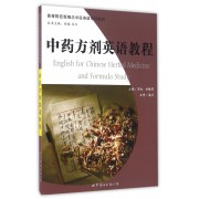 中药方剂英语教程(高等院校新概念中医英语系列教材)