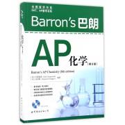 Barron's巴朗AP化学(附光盘第8版)/SAT\AP备考书系/出国留学书系