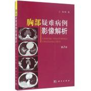 胸部疑难病例影像解析(第2版)