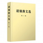 胡锦涛文选(第3卷)