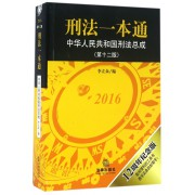 刑法一本通(中华人民共和国刑法总成2016第12版12周年纪念版)
