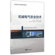 机械电气安全技术(石油化工安全系列教材)