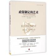 政策制定的艺术(一位经济学家的从政感悟)/比较译丛