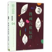 漫画六祖坛经(精)/蔡志忠漫画古籍典藏系列