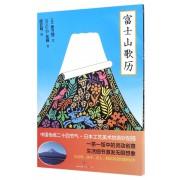 富士山歌历(精)
