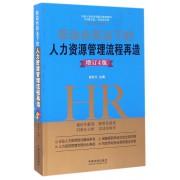 劳动合同法下的人力资源管理流程再造(增订4版中国人事法务师培训指定教材)