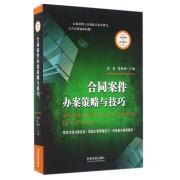 合同案件办案策略与技巧/办案策略与技巧系列