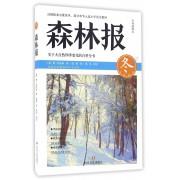 森林报(冬全译插图本)