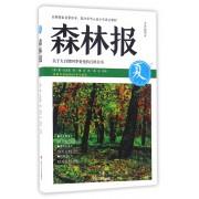 森林报(夏全译插图本)