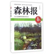 森林报(春全译插图本)