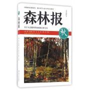 森林报(秋全译插图本)
