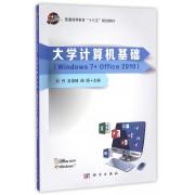 大学计算机基础(Windows7+Office2010普通高等教育十三五规划教材)