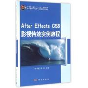 After Effects CS6影视特效实例教程(数字媒体技术应用专业创新型系列教材中等职业教育十三五规划教材)