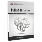 机械基础(第2版数控技术应用专业创新型系列教材中等职业教育十三五规划教材)