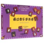 通过音乐学英语--儿童英语教与学的最佳指南(附光盘3)