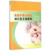 母婴护理与保健项目化实训教程