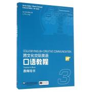 跨文化交际英语口语教程(3教师用书)