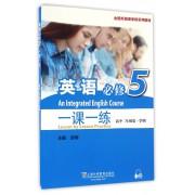 英语<必修5>一课一练(高2第1学期全国外国语学校系列教材)