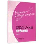 新起点大学英语(综合教程3教师用书)