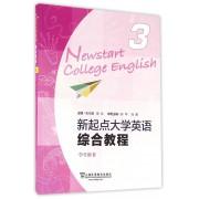 新起点大学英语(综合教程3学生用书)