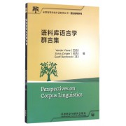 语料库语言学群言集/理论指导系列/全国高等学校外语教师丛书